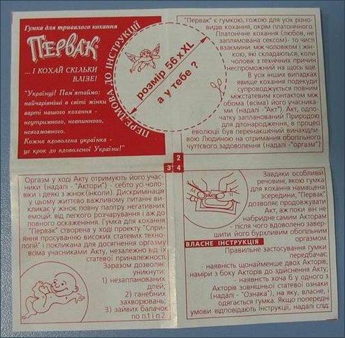 инструкция к презервативу на украинском